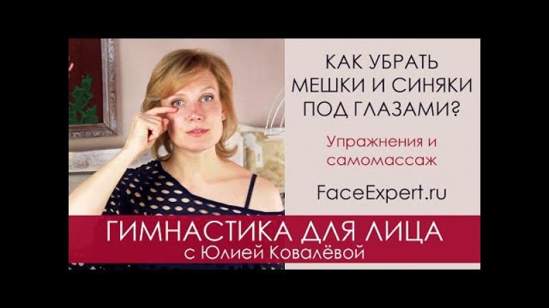 Как убрать мешки, синяки и круги под глазами? Гимнастика для лица с Юлией Ковалёвой