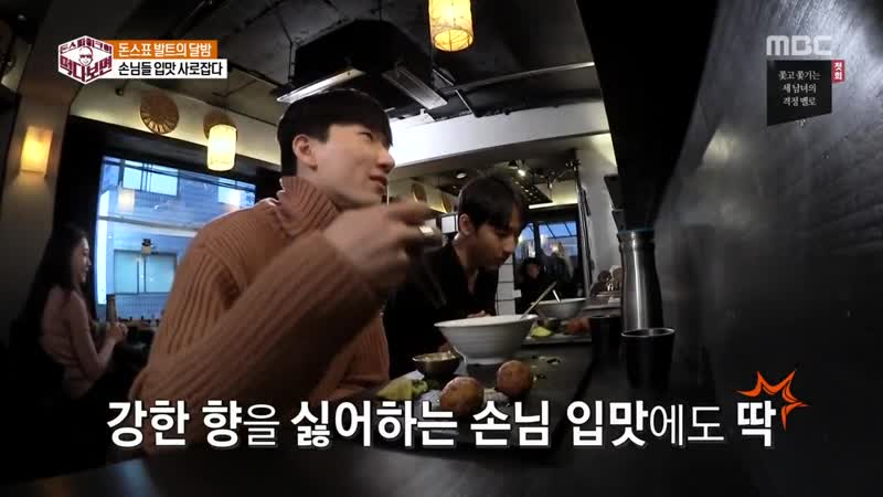 The More You Eat with Don Spike 190222 Episode 4