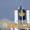 Одесса Онлайн