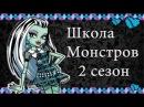 Школа монстров,Монстер Хай на русском 2 сезон, все серии.