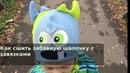 Как сшить монстро шапку детскую с завязками