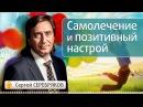 Самолечение и позитивный настрой Эвент Сергея Серебрякова Тайны сознания