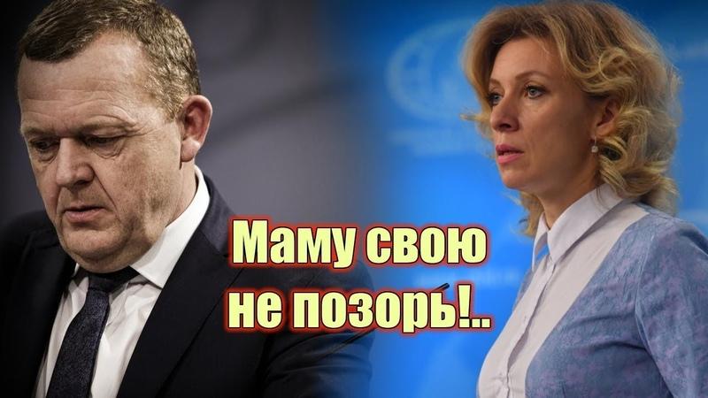 «Маму свою не позорь!» Датский премьер разозлил русских