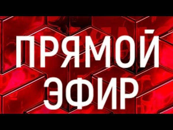 Прямой Эфир С ДНР И ЛНР