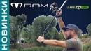 Carp Pro RAM мощное карповое удилище Обзор новинки Flagman