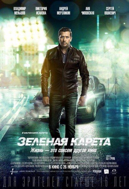 Зеленая карета (2015)
