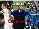 Лига Европы, Краснодар, Зенит, Спартак! / UEFA Europa League, Krasnodar, Zenit, Spartak!