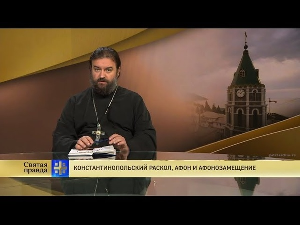 Прот.Андрей Ткачёв Константинопольский раскол, Афон и «афонозамещение»