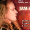 Концерт JAM Санкт-Петербург 07.09. ГЭЗ-21