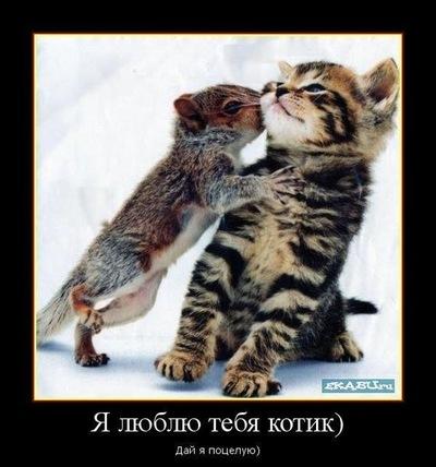 Пошлый Котик, 10 августа 1998, Пинск, id213413660