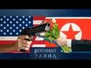 Шах и мат. Как Ким Чен Ын перехитрил заокеанских геостратегов И почему в Северной Корее скучают по СССР Совсем скоро вы узна