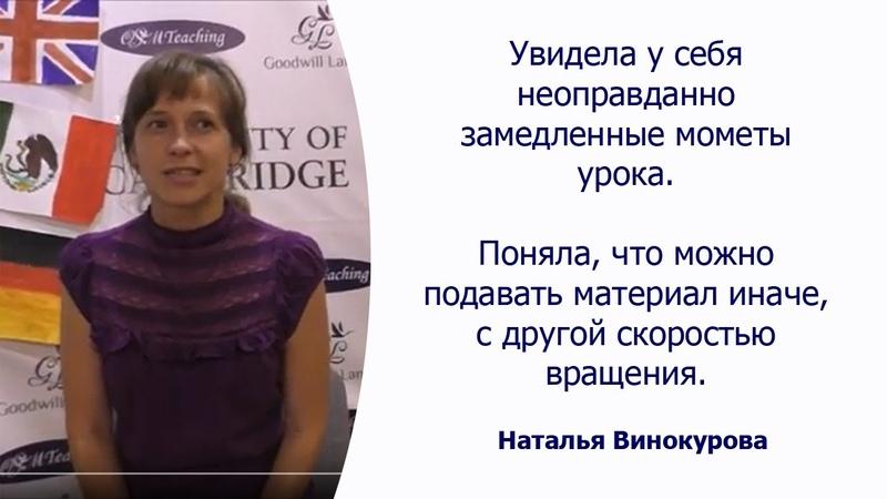 Наталья Винокурова