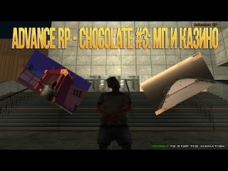 Advance rp - Chocolate #3: �� � ������.