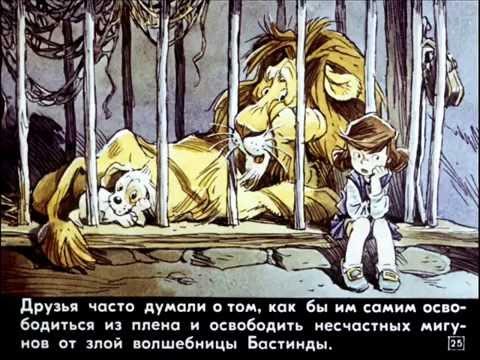 Волшебник изумрудного города Урфин Джус и его деревянные солдаты А М Волков 2 часть
