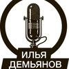 диктор Илья Демьянов