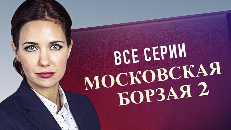 Московская борзая 2 сезон все серии (2018) Детектив @ Русские сериалы