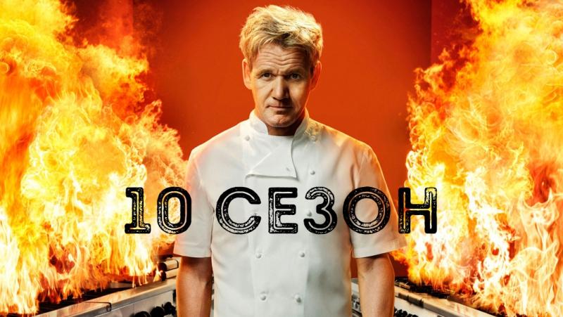 Адская кухня - 10 сезон 5 серия