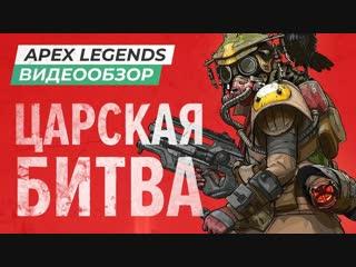 StopGame Обзор игры Apex Legends