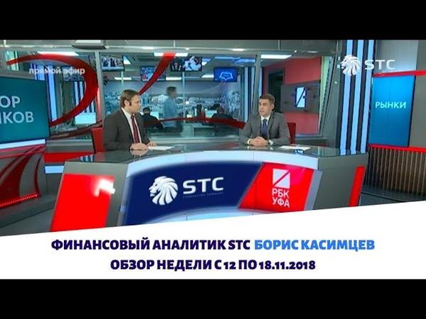 ФИНАНСОВЫЙ АНАЛИТИК STC БОРИС КАСИМЦЕВ - ОБЗОР НЕДЕЛИ С 12 ПО 18.11.2018
