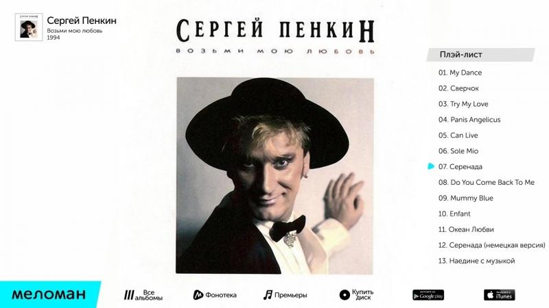 Сергей Пенкин - Возьми мою любовь (Альбом 1994 г)