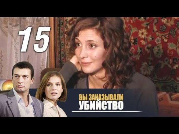 Вы заказывали убийство 15 серия (2010)