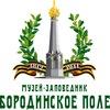"""""""Бородинский военно-исторический музей"""""""