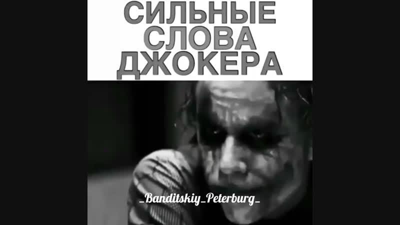 Сильные слова ДЖОКЕРА