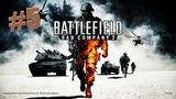 Проходим Battlefield Bad Company 2. Часть 5.