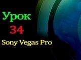 Sony Vegas Pro. Урок 34. Рендер в различные форматы