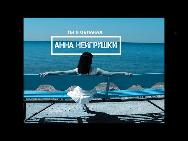 НЕИГРУШКИ-Анна НеИгрушки - ТЫ В ОБЛАКАХ (NEW-2017)