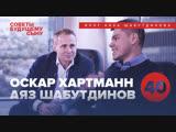 Оскар Хартманн | Аяз Шабутдинов 16+