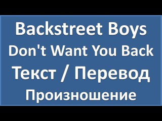 Английский по песням: Backstreet Boys - Don't Want You Back (текст, перевод, транскрипция, lyrics)
