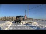 Lännen 8600G  L190 - Установка металлических опор ЛЭП