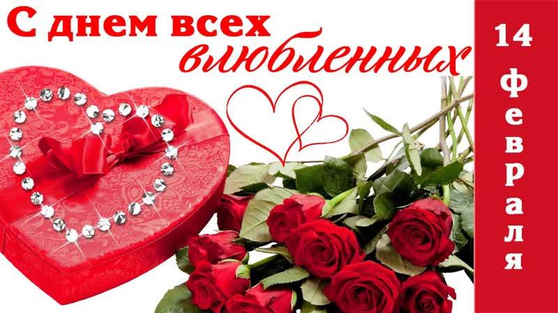 С Днём Святого Валентина! ❤️❤️❤️💕💕💕❣️