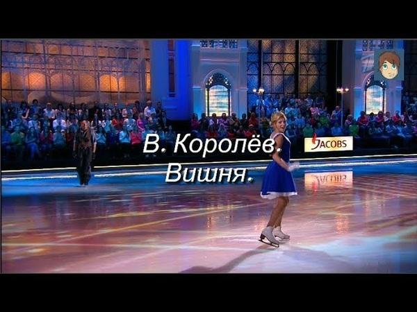 Вишня - В. Королёв. Танцуют Навка - Бероев.