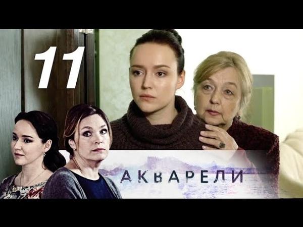 Акварели 11 серия 2018 Мелодрама @ Русские сериалы смотреть онлайн без регистрации