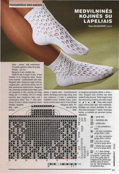 Ажурные носочки (2 фото) - картинка