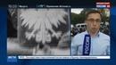 Новости на Россия 24 В Берлине протестуют ультраправые власти опасаются столкновений