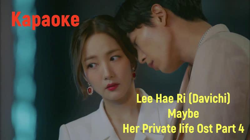 [Rus sub] Lee Hae-Ri (Davichi) - Maybe (Her Private Life OST Part 4)