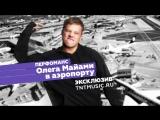 Перфоманс Олега Майами в аэропорту. Эксклюзив TNTMUSIC.ru