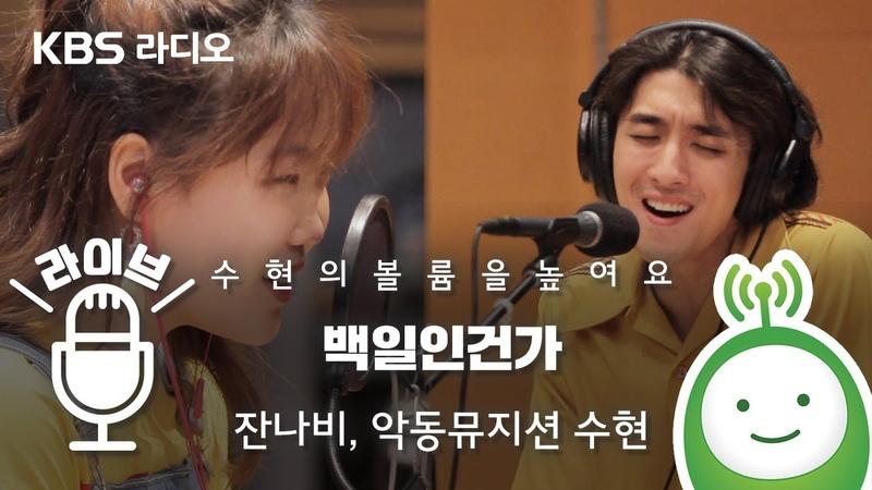 잔나비(JANNABI), 이수현(Lee Suhyun of AKMU) 백일인건가(라면인건가) [악동뮤지션 수현의 볼474