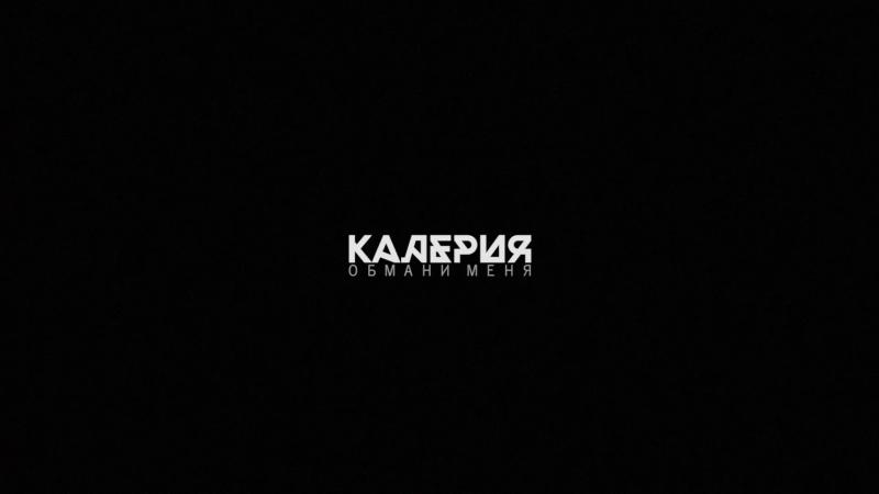 Калерия - Обмани Меня (Премьера 2018г)