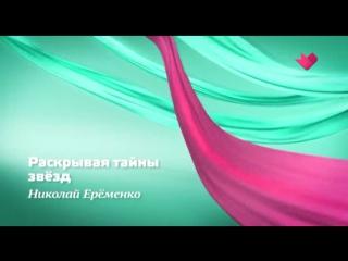 Раскрывая тайны звезд (Николай Ерёменко) 2017