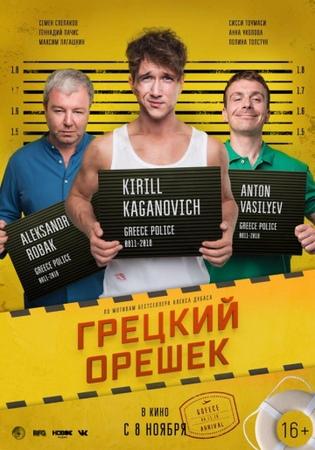 Грецкий орешек (2018) — трейлеры, даты премьер — КиноПоиск » Freewka.com - Смотреть онлайн в хорощем качестве