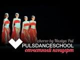 CARMEN latina-jazz choreography by Nastya Pul - Отчетный концерт PULS Dance School
