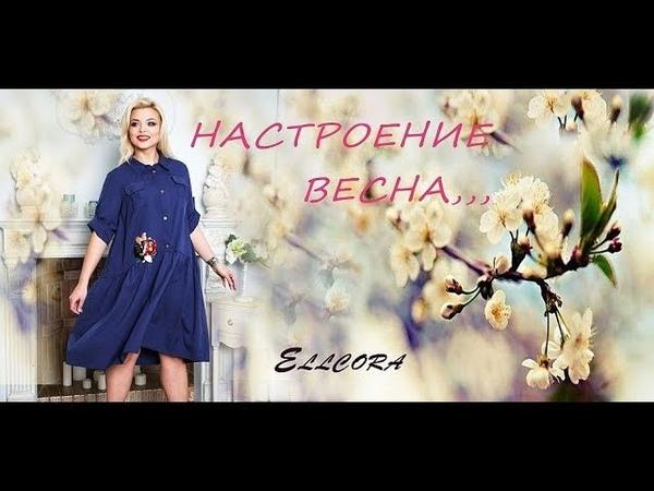 Женская одежда Ellcora - стильная, практичная, удобная, можно купить в интернет магазине v-shope.ru