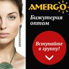 Бижутерия оптом от компании Amergo. Амерго
