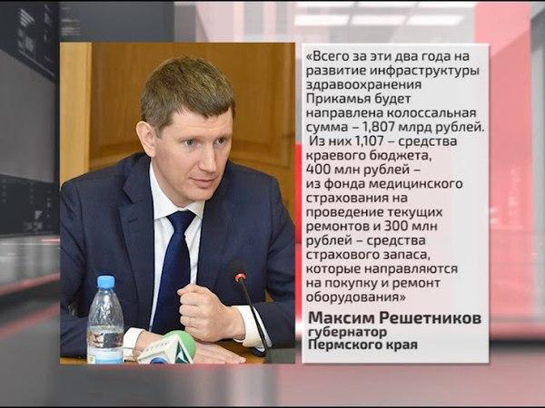 Парламент Прикамья утвердил направление дополнительных средств на строительство ФАПов