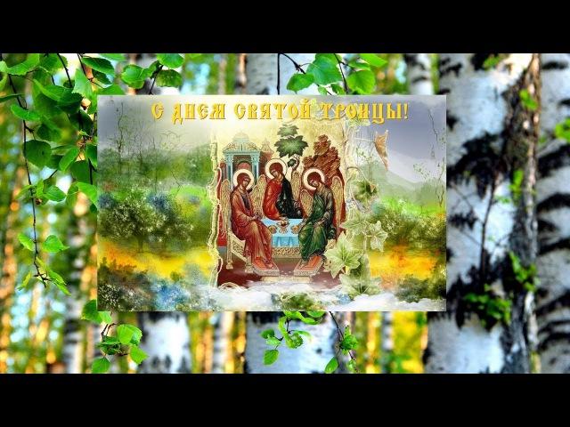 Акафист Пресвятой и Животворящей Троице. Иконография, картины и флористика праздника