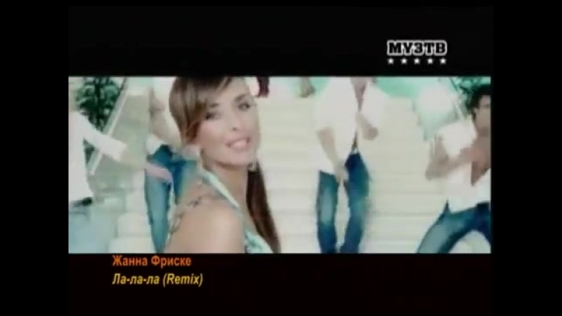 Жанна Фриске Ла-ла-ла (remix)